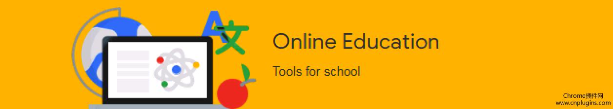 >推荐几款在线教育,网上学习常用的上网课chrome插件